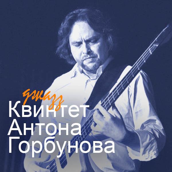 Квинтет Антона Горбунова
