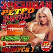 Ретро дискотека к Новому году №1